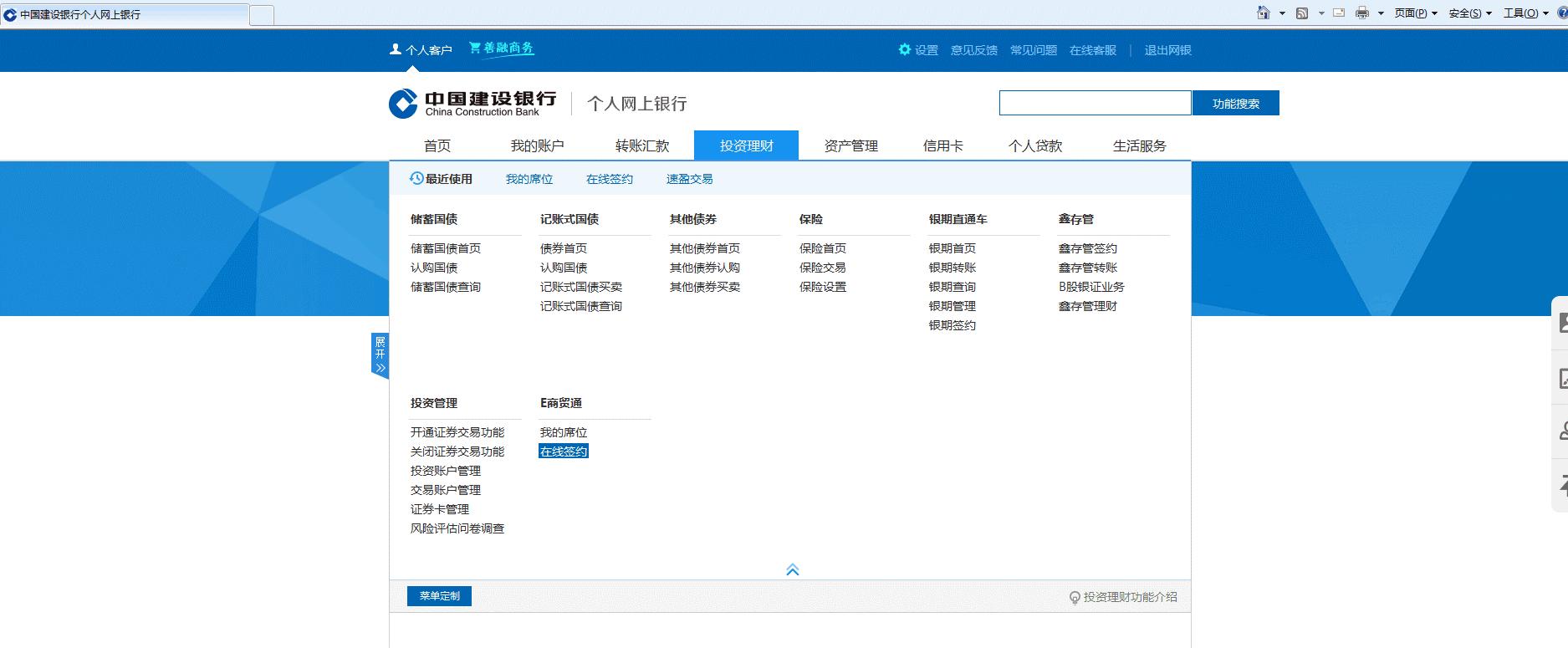 ccb.com.cn/ccbis/v6/sty1/cn/login.jsp (点击进去后,首页如下图.
