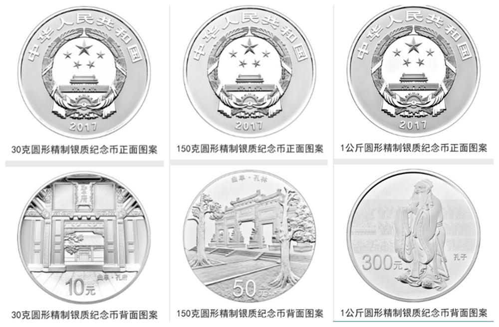 世界遗产——曲阜孔庙、孔林、孔府金银纪念币即将发行